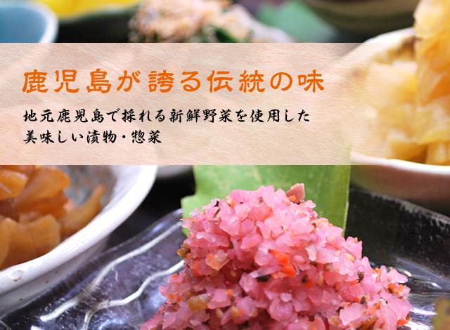 鹿児島が誇る伝統の味 地元鹿児島で採れる新鮮野菜を使用した美味しい漬物・惣菜
